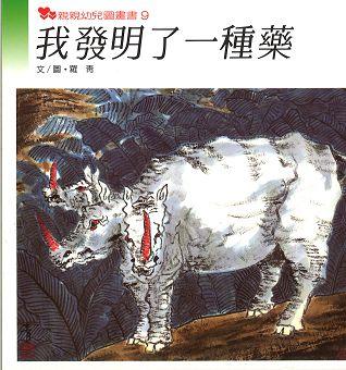 親親幼兒圖畫書9我發明了一種藥 - 羅青 文.圖 (親親文化事業(1988) (應用科學) (封面)