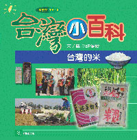 台灣小百科 台灣的米 - 許\愛娜◎文 (稻田出版有限公司) (應用科學) (封面)