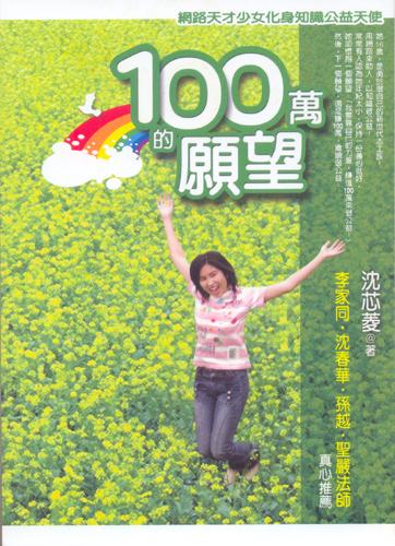 100�祉��憿��� (封面)
