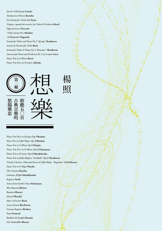 另開新視窗呈現 想樂 第二輯:發掘五零首古典音樂的悠揚樂思 封面