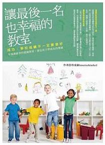 另開新視窗呈現 讓最後一名也幸福的教室-成功,學校成績不一定要很好 封面