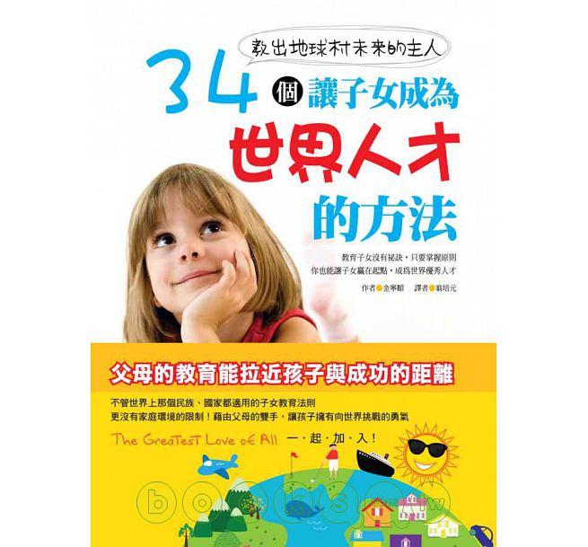 另開新視窗呈現 教出地球村未來的主人:34個讓子女成為世界人才的方法 封面