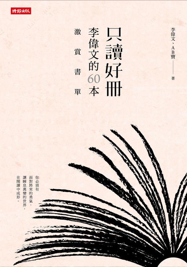 另開新視窗呈現 只讀好冊:李偉文的60本激賞書單 封面