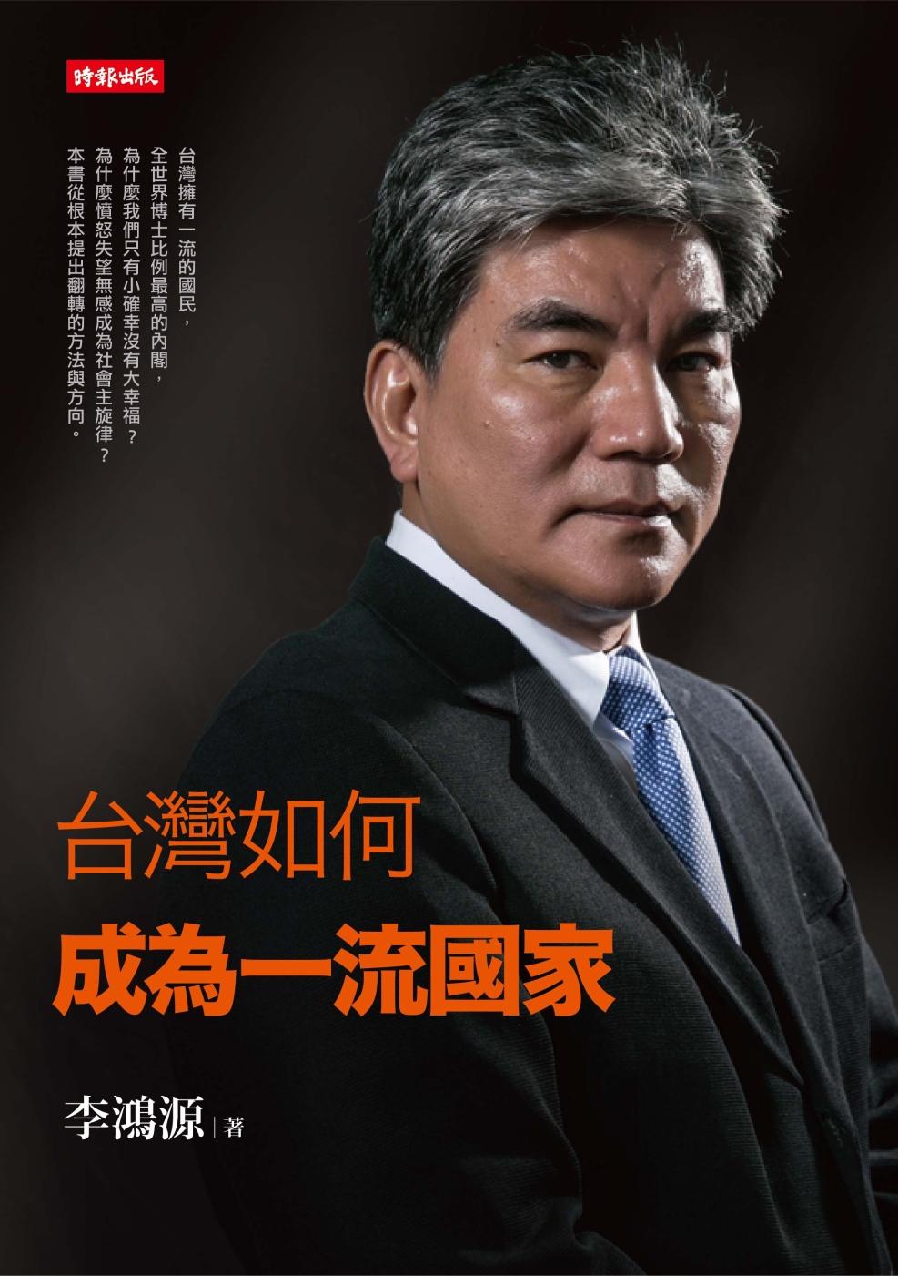 另開新視窗呈現 台灣如何成為一流國家 封面