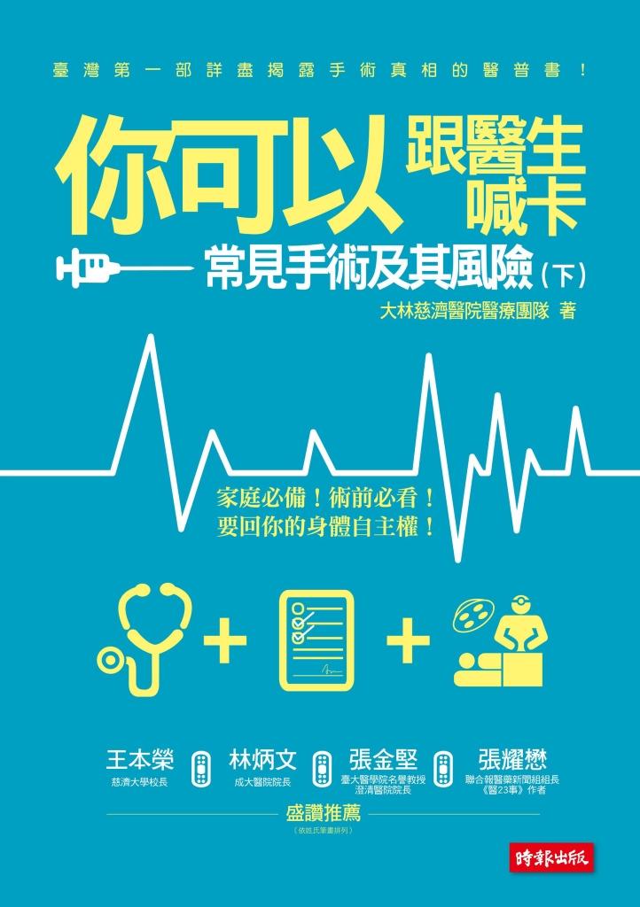 另開新視窗呈現 你可以跟醫生喊卡:常見手術及其風險(下) 封面