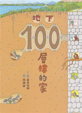 �唬�100撅斗���摰� (封面)