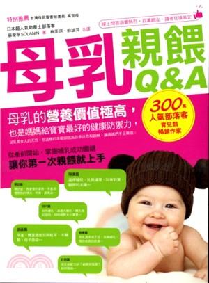 另開新視窗呈現 母乳親餵Q&A 封面
