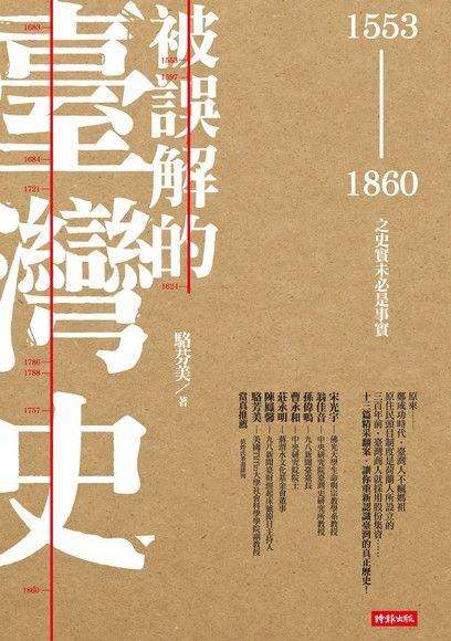 另開新視窗呈現 被誤解的臺灣史-1553-1860之史實未必是事實 封面