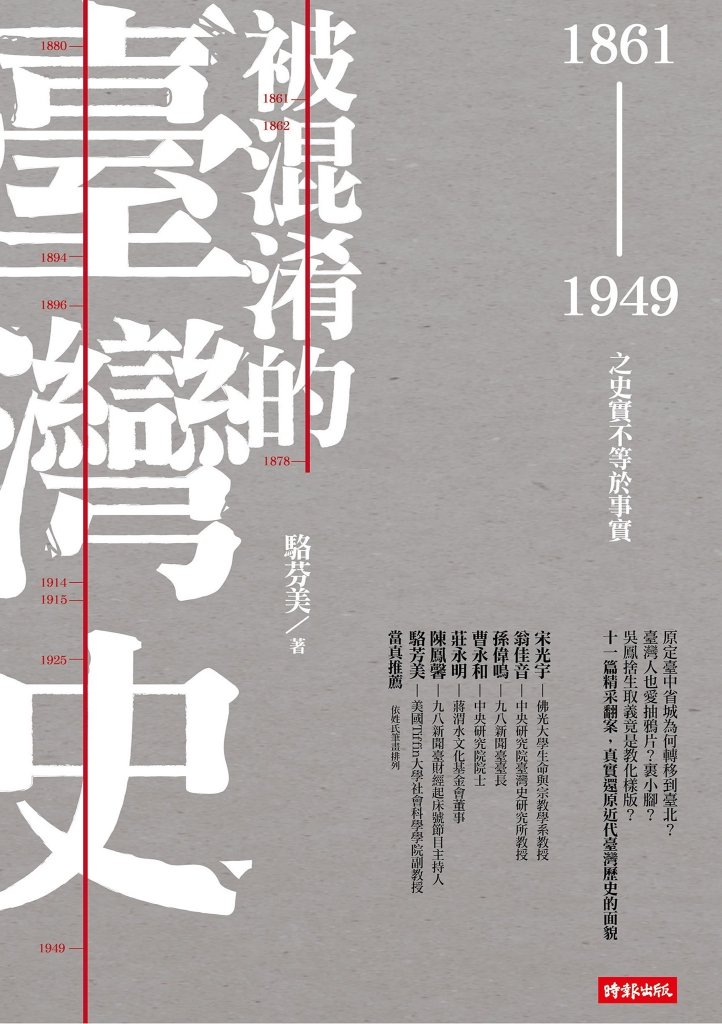 另開新視窗呈現 被混淆的台灣史-1861-1949之史實不等於事實 封面