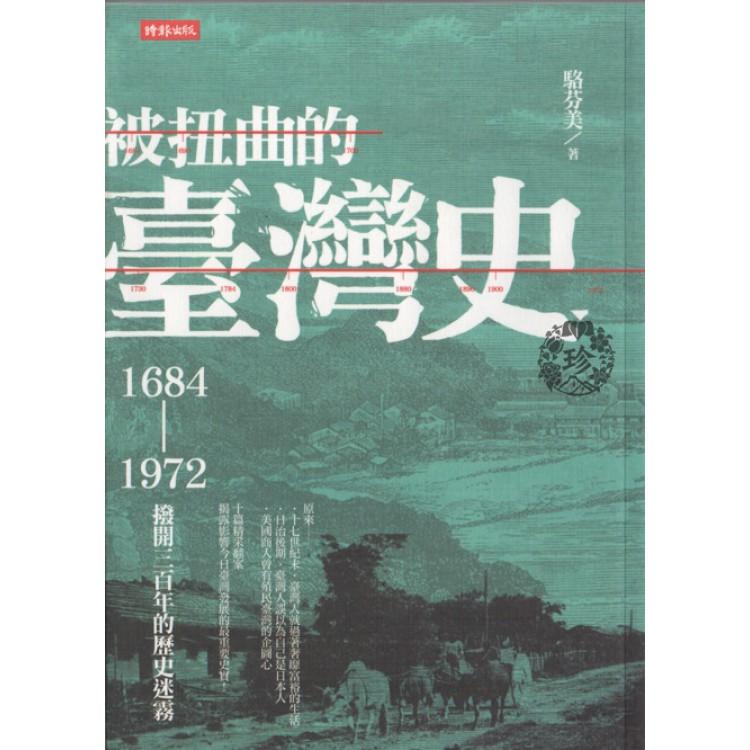 另開新視窗呈現 被扭曲的臺灣史-1684-1972撥開三百年的歷史迷霧 封面