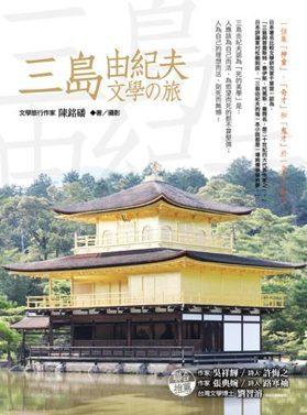 另開新視窗呈現 三島由紀夫文學之旅 封面