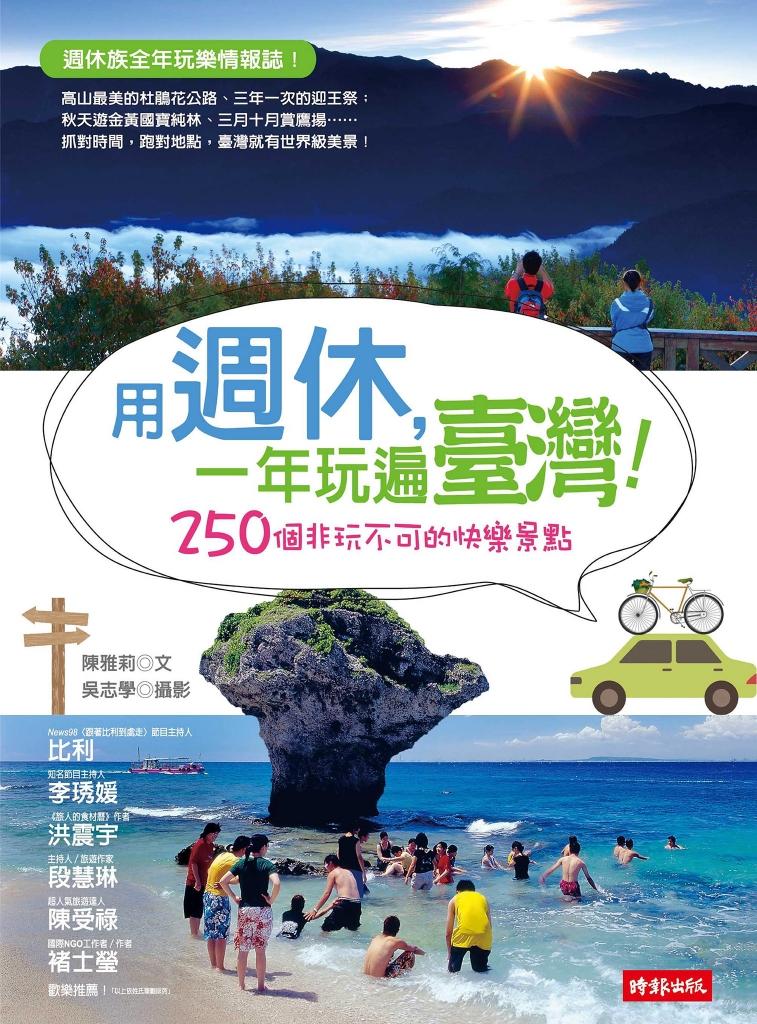 另開新視窗呈現 用週休,一年玩遍臺灣! 封面