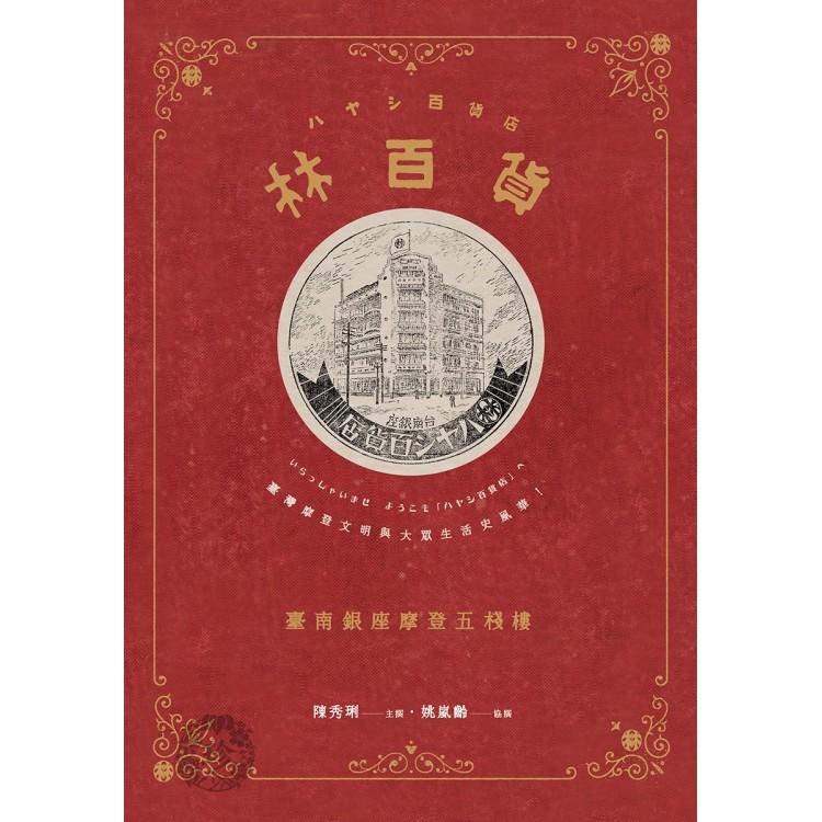 另開新視窗呈現 林百貨:臺南銀座摩登五棧樓 封面