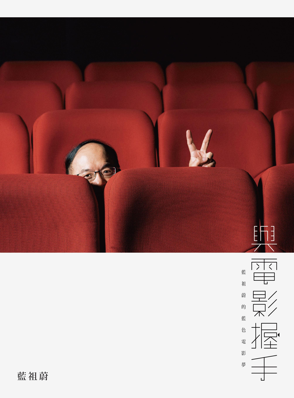 另開新視窗呈現 與電影握手:藍祖蔚的藍色電影夢 封面