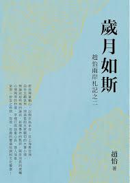 另開新視窗呈現 歲月如斯:趙怡兩岸札記之二 封面