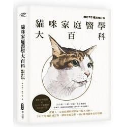 另開新視窗呈現 貓咪家庭醫學大百科 封面