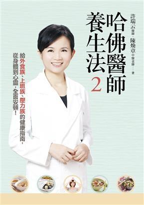 哈佛醫師養生法2 - 許\瑞云 陳煥章 (應用科學) (2020-09-29) (封面)