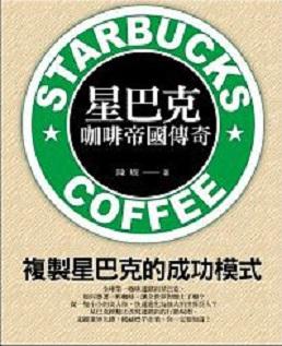 星巴克咖啡帝國傳奇 - 陳廣 (應用科學) (封面)