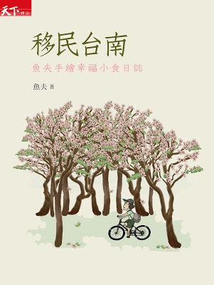 移民台南 魚夫手繪幸福小食日誌 (封面)