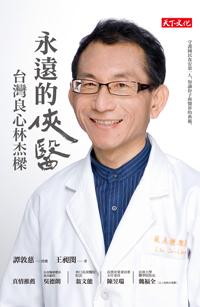 永遠的俠醫--台灣良心林杰樑 (封面)