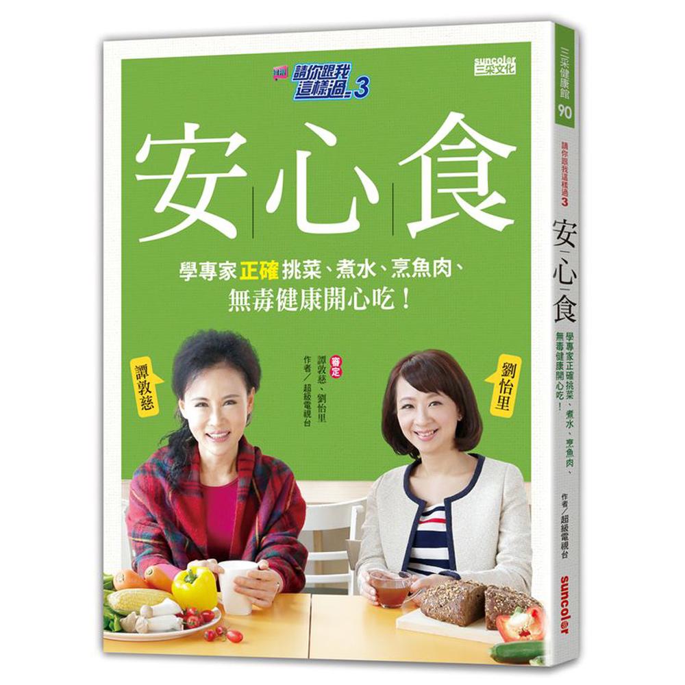 安心食 學專家正確挑菜 煮水 烹魚肉 無毒健康開心吃  (封面)