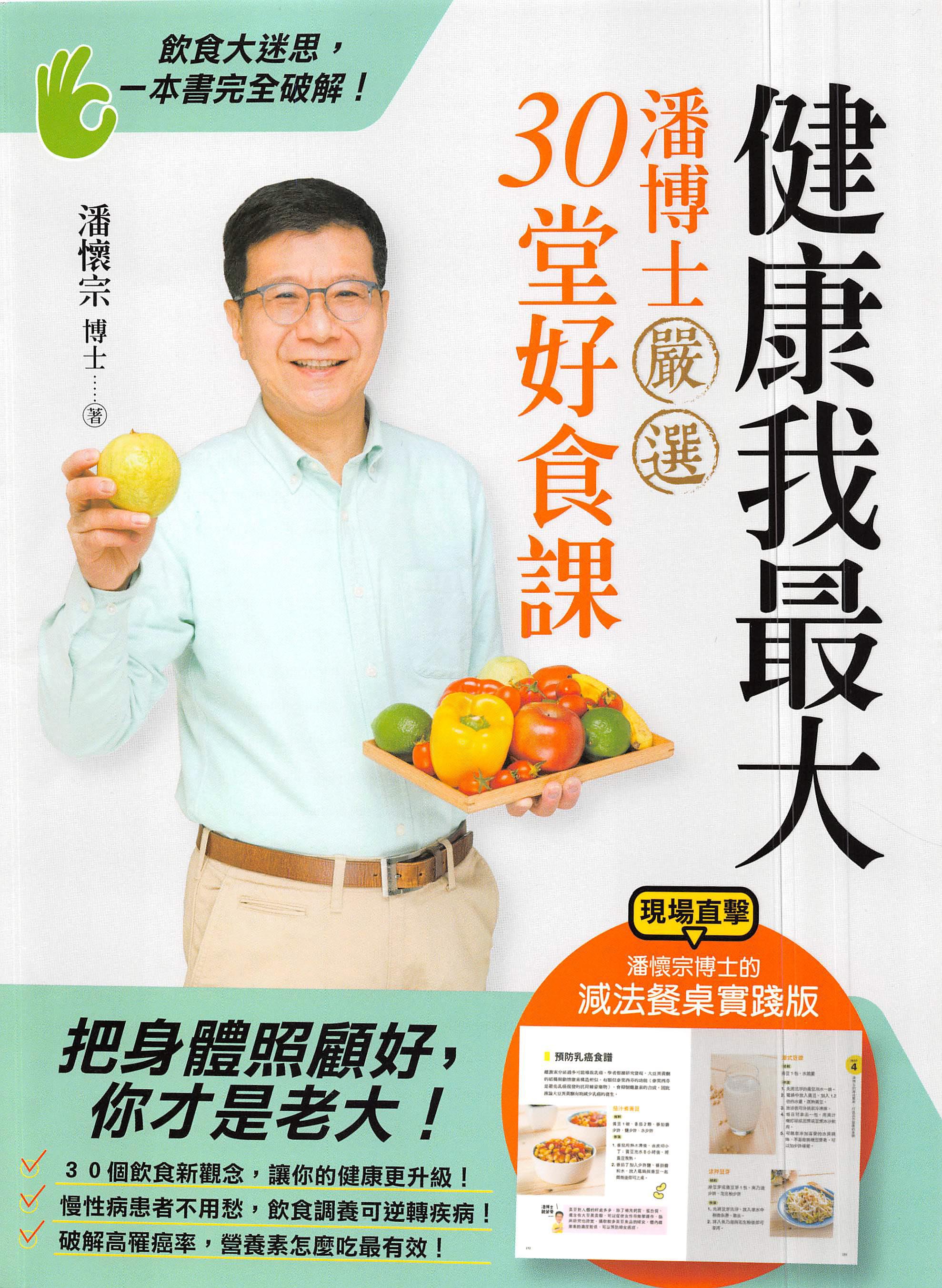 健康我最大 潘博士嚴選30堂好食課 - 潘懷宗 (出色文化) (應用科學) (封面)