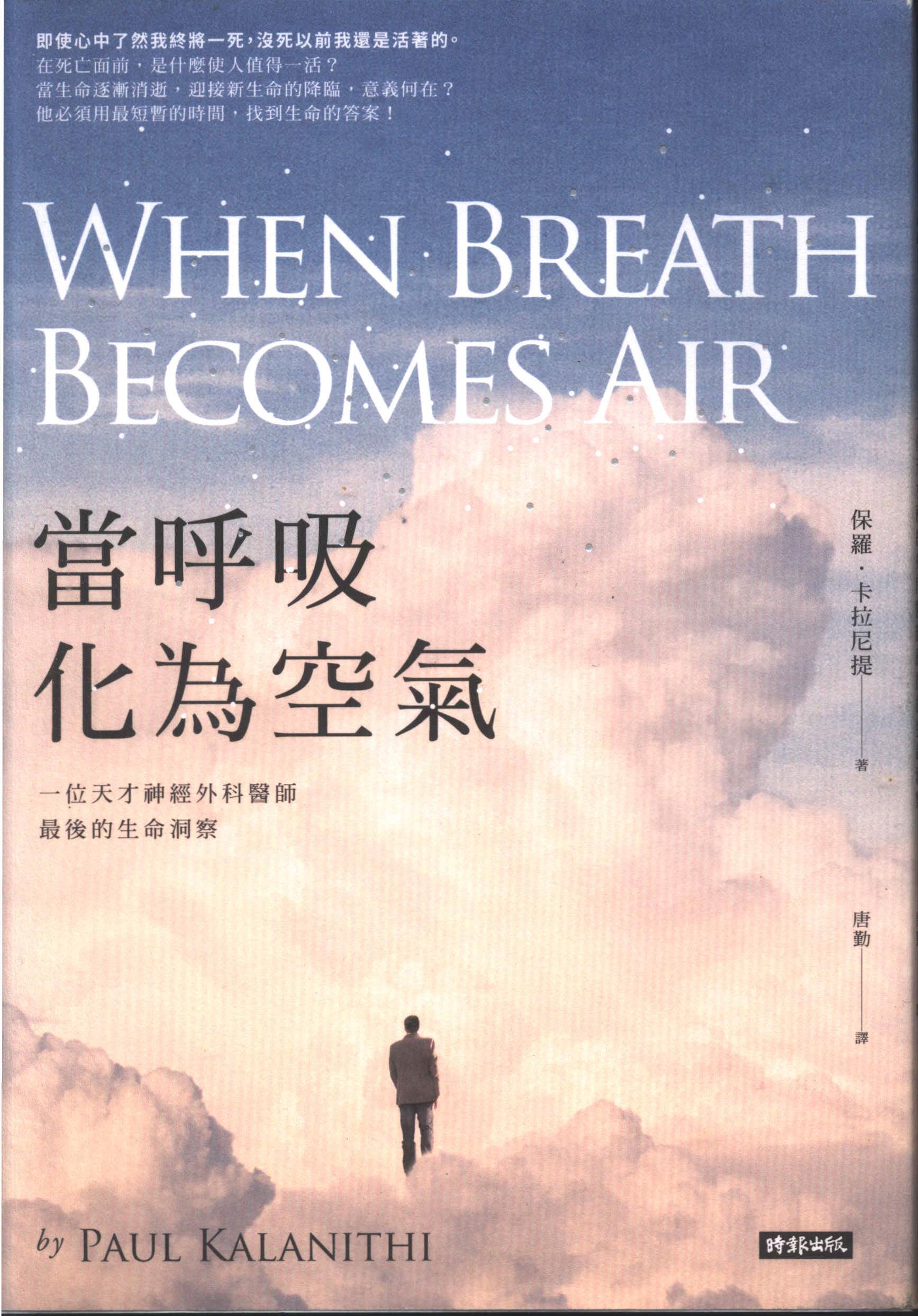 當呼吸化為空氣 - 保羅˙卡拉尼提(Paul Kalanithi) (時報) (應用科學) (封面)