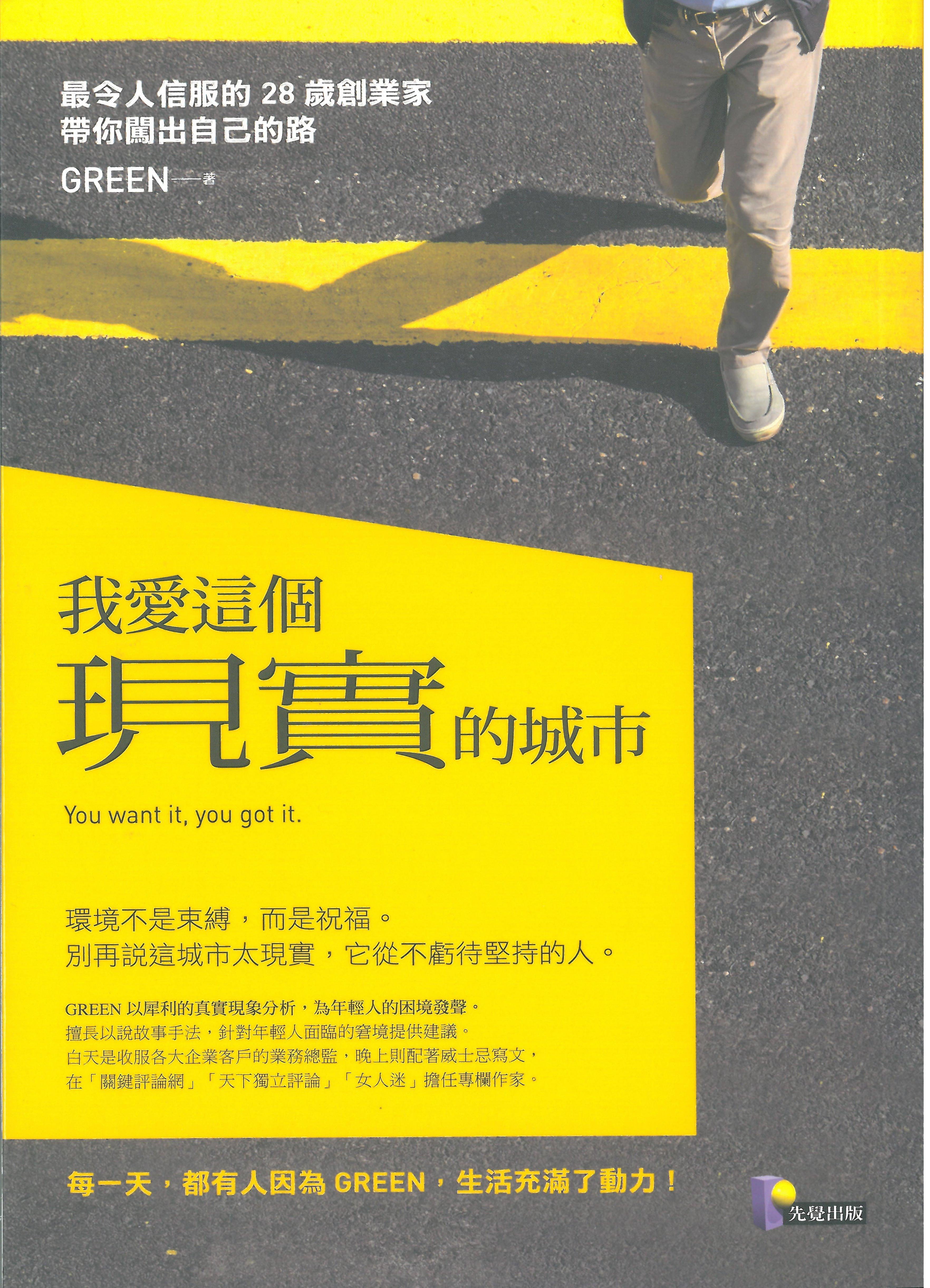 我愛這個現實的城市 - GREEN (先覺) (應用科學) (封面)