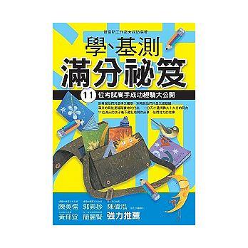 學基測滿分秘笈 - 普雷斯工作室 (社會科學) (封面)