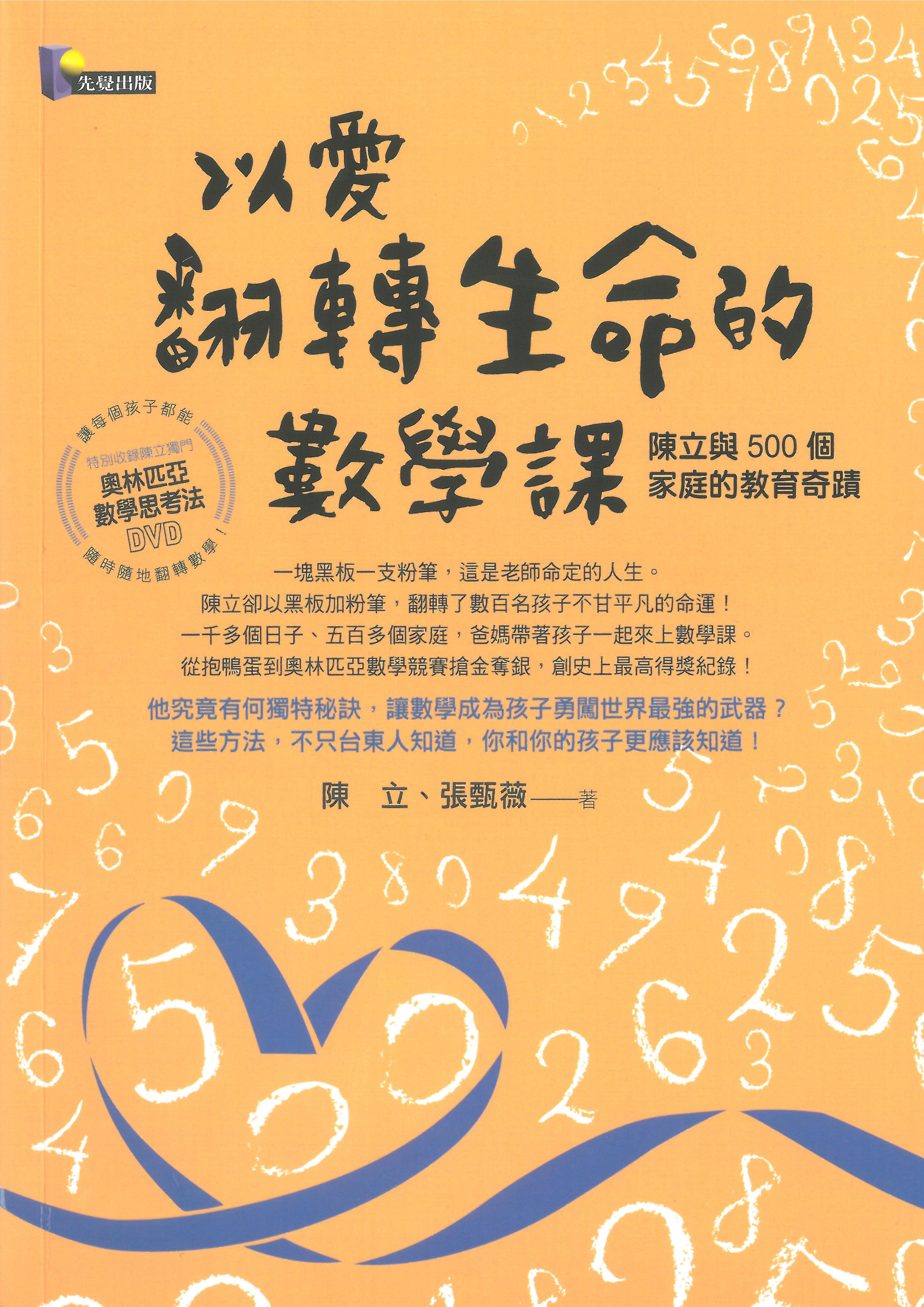 另開新視窗呈現 以愛翻轉生命的數學課 陳立與500個家庭的教育奇蹟 封面