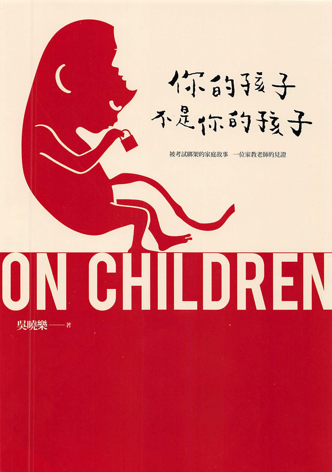 你的孩子不是你的孩子 (封面)