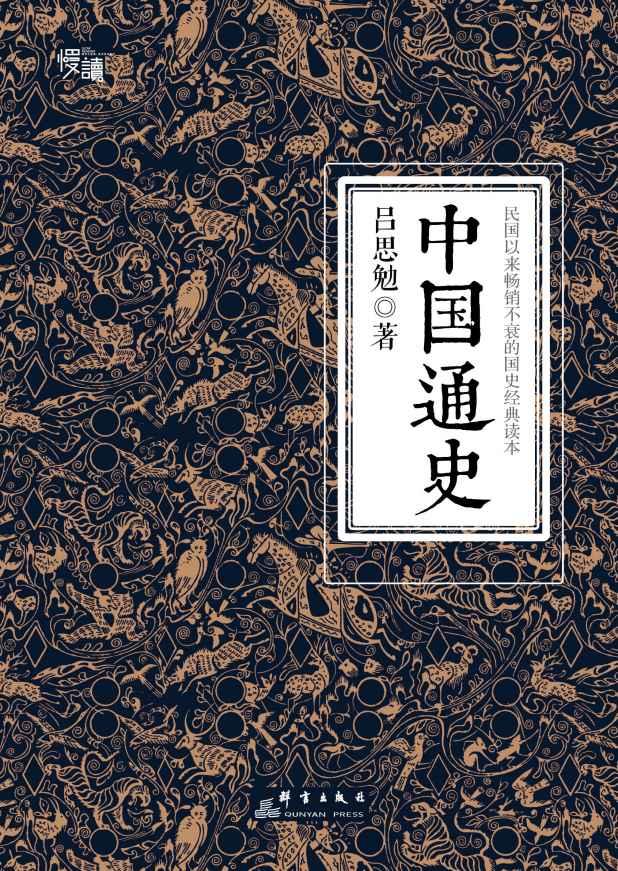 中國通史-慢讀系列 國史經典插圖版 (封面)