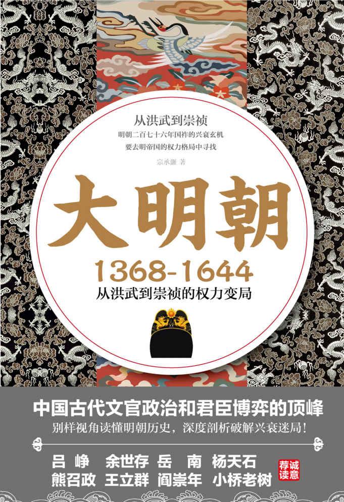 大明朝 1368 1644 -從洪武到崇禎的權力變局 (封面)