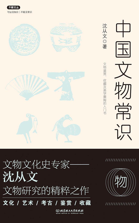 中國文物常識 (封面)