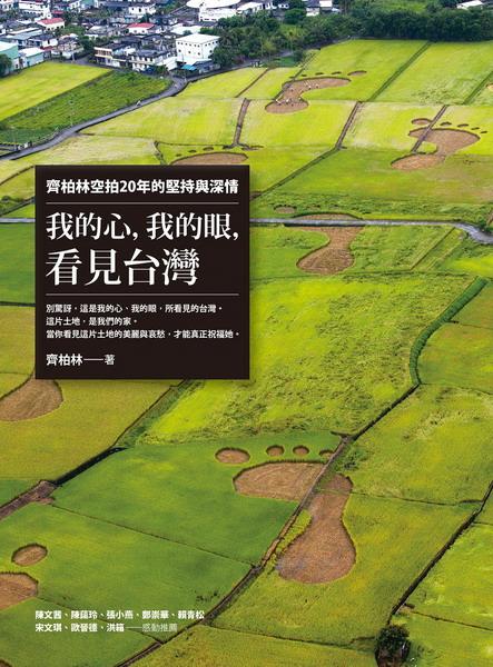 我的心 我的眼 看見台灣 齊柏林空拍20年的堅持與深情 (封面)