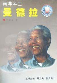 另開新視窗呈現 南非鬥士-曼德拉 封面