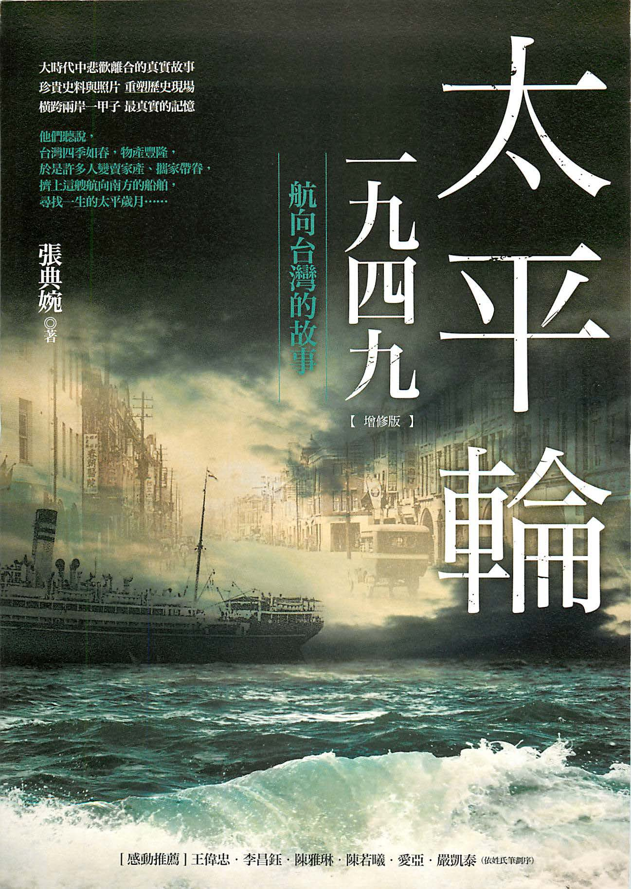 另開新視窗呈現 太平輪一九四九 航向台灣的故事 封面