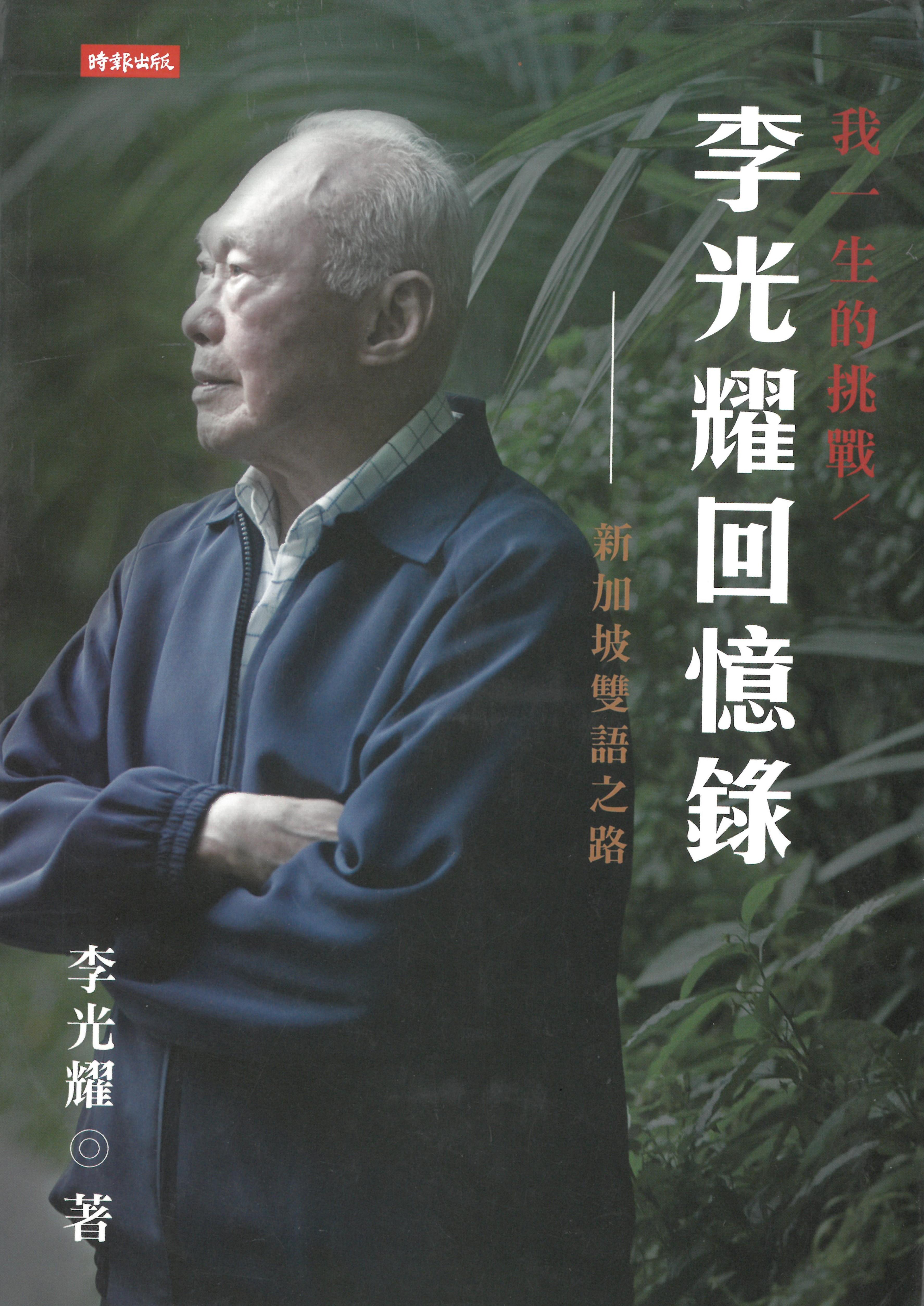 李光耀回憶錄 我一生的挑戰 新加坡雙語之路 (封面)