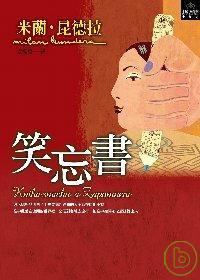 笑忘書 - 米蘭昆得拉 (語文) (2016-11-16) (封面)