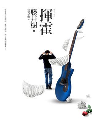 揮霍 - 藤井樹 (語文) (封面)