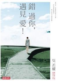 錯過你 遇見愛 - 吳若權 (語文) (封面)