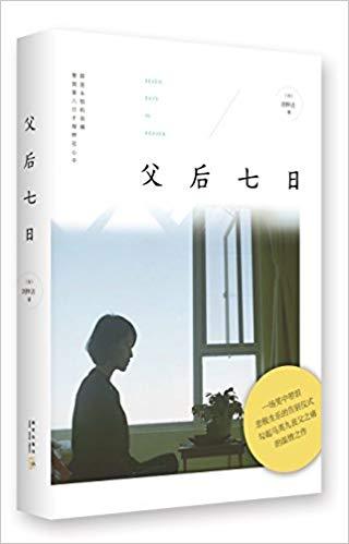 父後七日 - 劉梓潔 (語文) (封面)