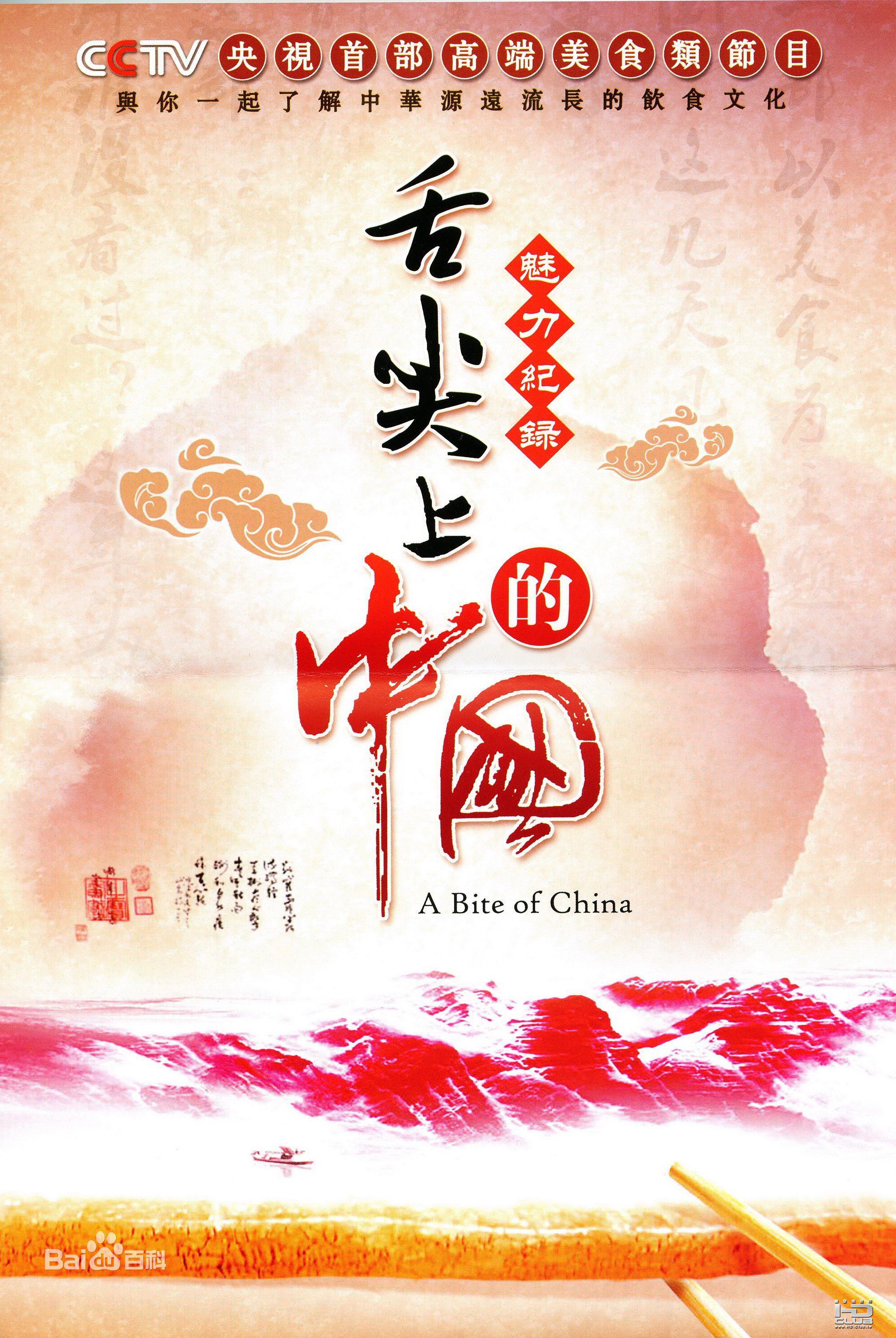 舌尖上的中國 - 中央電視臺紀錄頻道 (語文) (封面)