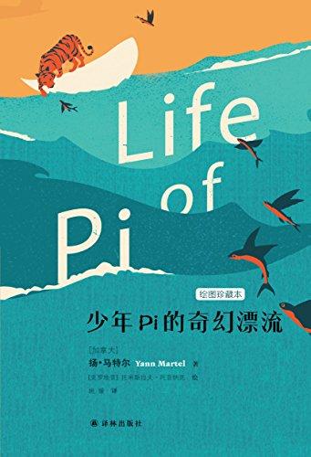 少年Pi的奇幻漂流 - 楊.馬泰爾(Yann Martel) (語文) (2016-11-16) (封面)