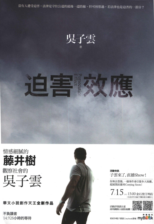 迫害效應 - 吳子雲 (商周出版) (語文) (封面)