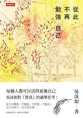 從此 不再勉強自己 - 吳淡如 (語文) (2016-11-16) (封面)