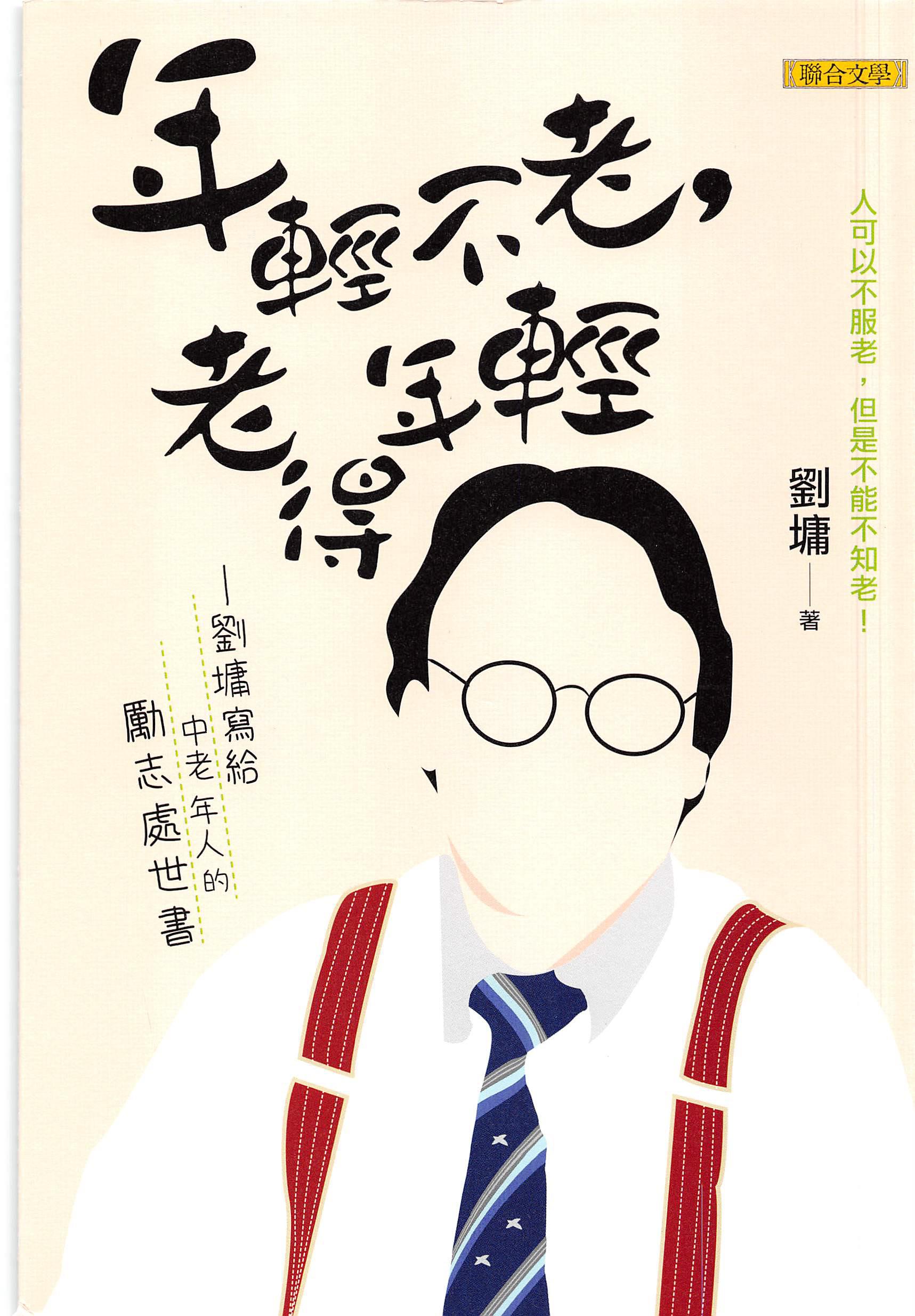 年輕不老 老得年輕 - 劉墉 (聯合文學) (語文) (封面)