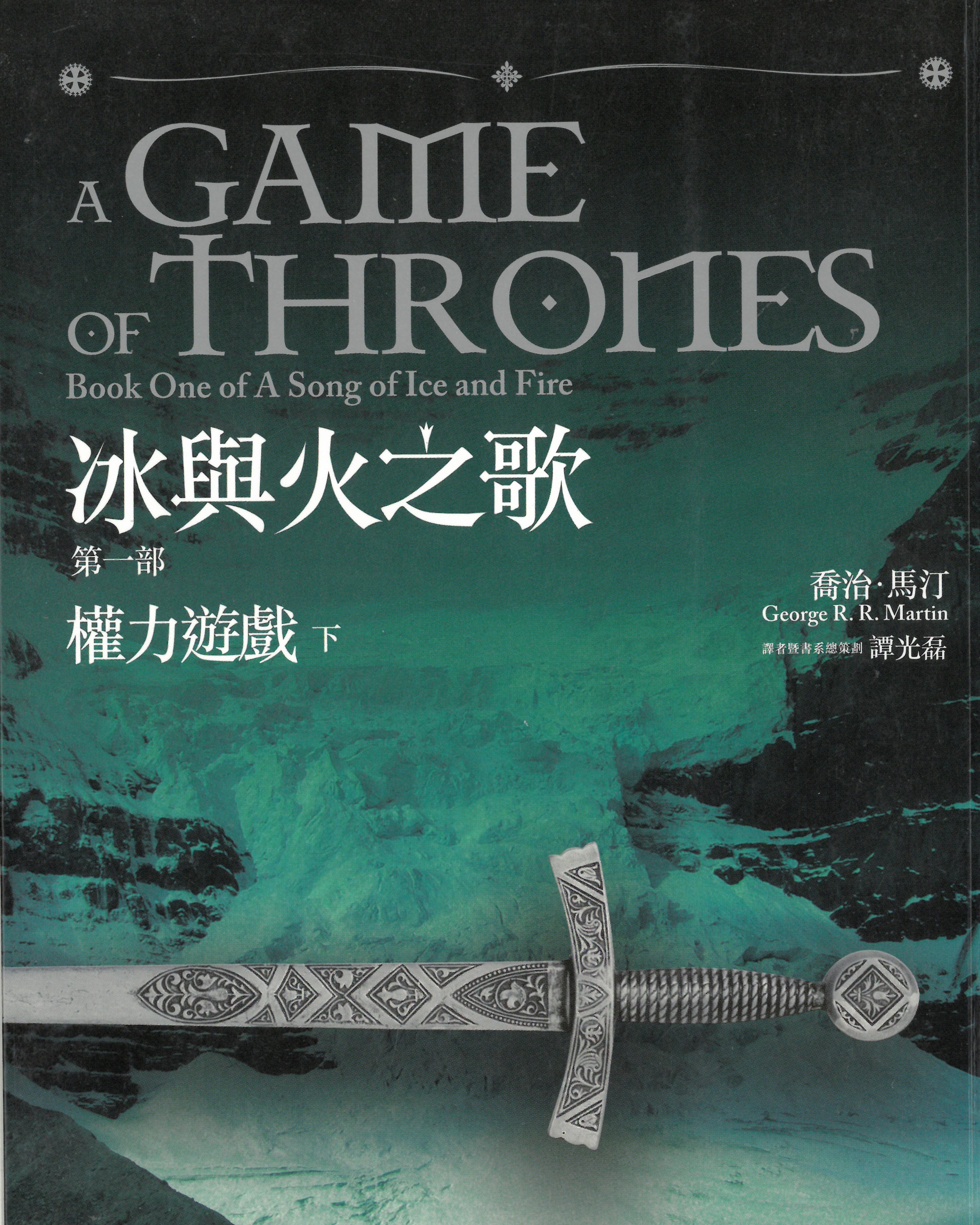 冰與火之歌 第一部 權力遊戲 -  下 (封面)