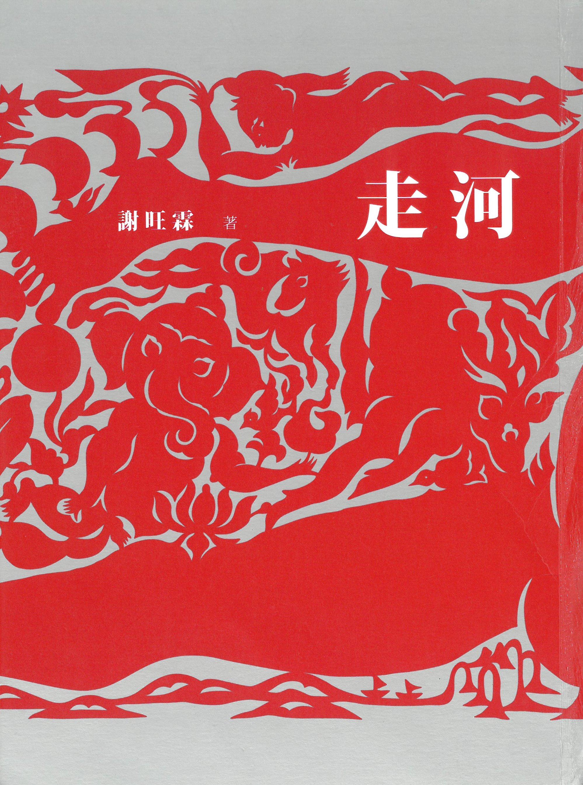 走河 - 謝旺霖 (時報文化) (語文) (封面)