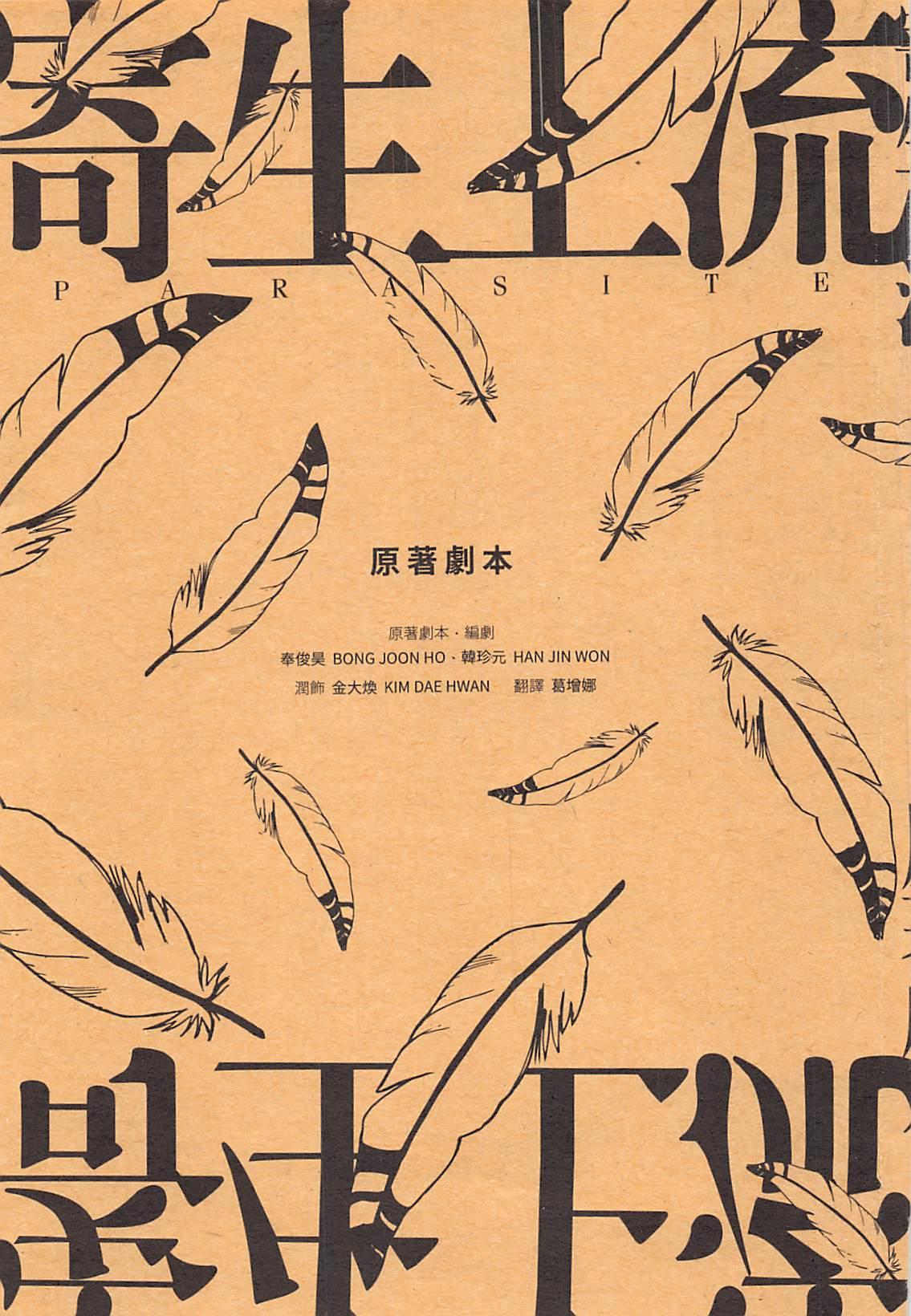 寄生上流 - 奉俊昊 韓珍元 金大煥 (寫樂文化) (語文) (封面)